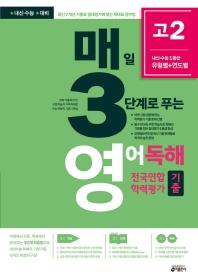 고등 매일 3단계로 푸는 영어독해 전국연합 학력평가 기출 고2(2020)