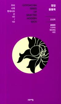 명창 울돌목(우리시대 현대시조선 140/150)