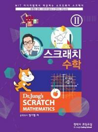 스크래치 수학. 2
