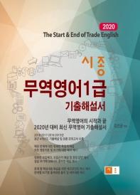 무역영어1급 기출해설서(2020)(시종)