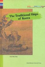Spirit of Korean Cultural Roots 15 : The Traditional Ships of Korea : 한국의 전통 선원(Hardcover)