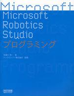 MICROSOFT ROBOTICS STUDIOプログラミング