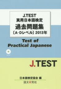 J.TEST實用日本語檢定過去問題集(A-Dレベル) 2013年