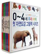 첫 자연도감 그림책 시리즈 세트(1권-6권)