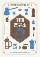 커피 연구소(양장본 HardCover)