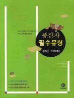 수학 1 1300제(필수유형)(2012)