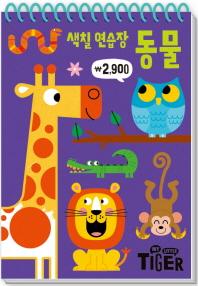 색칠 연습장: 동물(My Little Tiger)(두뇌 연습장 1)(스프링)