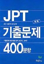 JPT기출문제 400문항(독해)