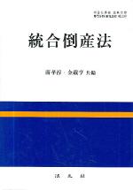 통합도산법(서울대학교 법과대학 전문분야 연구과정 제13권)(양장본 HardCover)