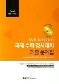 국제 수학 경시대회 기출문제집 Cadet(중등 1~2학년)(2019)(매쓰캥거루)