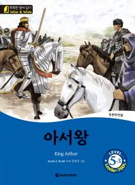 아서왕(King Arthur) Level 5-3(CD1장포함)(똑똑한 영어 읽기 Wise & Wide)