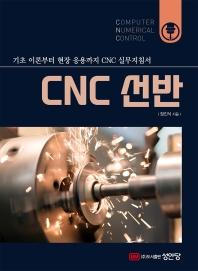 CNC 선반