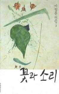 꽃과 소리(이청준 전집 3)
