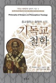 기독교 철학(기독교 세계관의 철학척 기초 5)