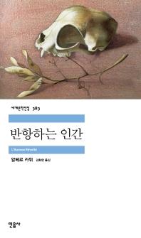 반항하는 인간(세계문학전집 383)