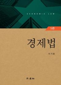 경제법(3판)(양장본 HardCover)