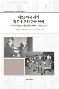 제2공화국 시기 일본 언론의 한국 인식(현대사 자료총서 4-2)(양장본 HardCover)