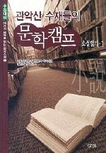 관악산 수재들의 문학캠프 소설읽기 1