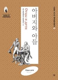 아버지와 아들(진형준 교수의 세계문학컬렉션 40)