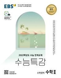 고등 수학영역 수학 2(2021)(2022 수능대비)(EBS 수능특강)