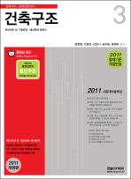 건축구조(2011)(건축기사 건축산업기사 3)