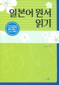 일본어 원서 읽기