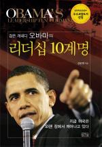 검은 케네디 오바마의 리더십 10계명(양장본 HardCover)