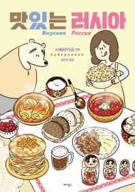 맛있는 러시아