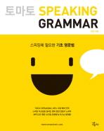 토마토 SPEAKING GRAMMAR: 스피킹에 필요한 기초영문법