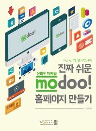 진짜 쉬운 온라인 마케팅 modoo! 홈페이지 만들기(개인, 1인기업, 중소기업을 위한)