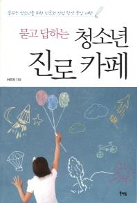 청소년 진로카페  ((첫장 서명 있슴))