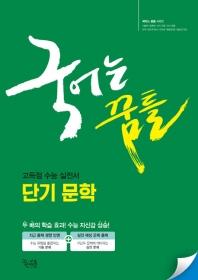 고등 단기 문학(2020)(국어는 꿈틀)(국어는 꿈틀 시리즈)