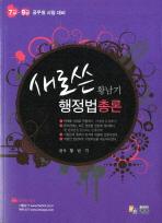 행정법총론(황남기)(새로쓴)