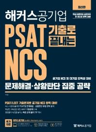 PSAT 기출로 끝내는 NCS 문제해결 상황판단 집중 공략(해커스공기업)