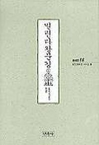 밀린다왕문경 2(불교경전 18)