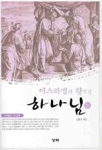 이스라엘의 왕이신 하나님. 3