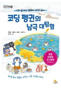 코딩 펭귄의 남극 대탐험(STEAM 창의융합교육 시리즈 5)