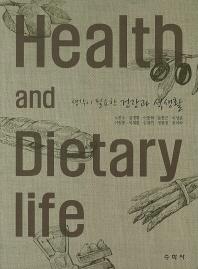 건강과 식생활(생각이 필요한)