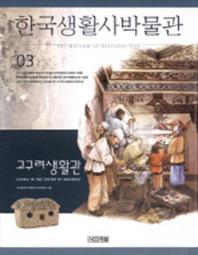 한국생활사박물관 3(고구려생활관)