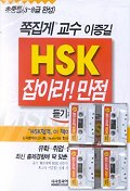 HSK 잡아라 만점 듣기파트(CASSETTE TAPE 8개포함)