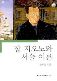 장 지오노와 서술 이론(문예신서 264)