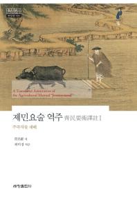 제민요술 역주. 1(한국연구재단 학술명저번역총서: 동양편 580)(양장본 HardCover)