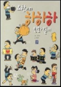 요한이의 하하하 만화일기