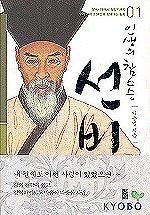 선비 1(인생의 참스승)