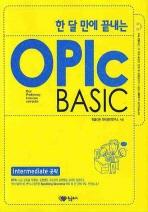 OPIC BASIC(INTERMEDIATE 공략)(한 달 만에 끝내는)(CD1장포함)