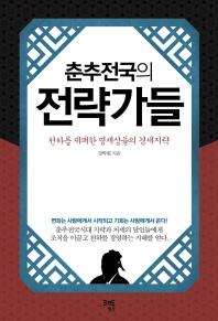 춘추전국의 전략가들(인생 전환점에서 춘추전국을 읽다 2)