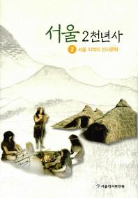 서울2천년사 2호: 서울 지역의 선사문화(양장본 HardCover)