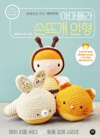 아마폴라 손뜨개 인형(친절한 DIY 교과서 28)
