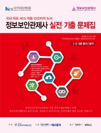 정보보안관제사 실전 기출문제집(2018)