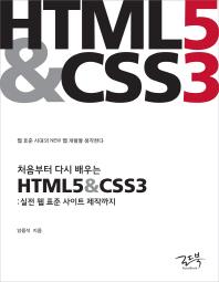 HTML5 CSS3(처음부터 다시 배우는)